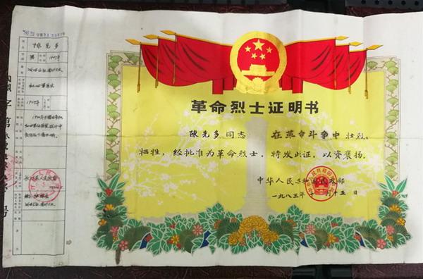 贵州习水青杠坡长汀籍烈士陈先多的后人已找到